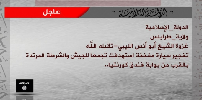 A breaking news alert from IS's Tripoli district announcing the incursion 'against the apostate army and police close to the gates of the Corinthia Hotel' in the name of Sheikh Abu Anas Al Liby